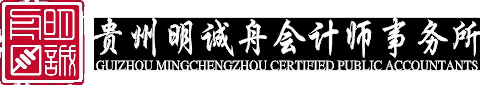 贵州明诚舟会计师事务所